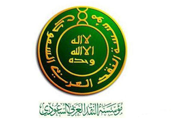 مؤسسة النقد العربي السعودي هي الجهة التي تنظم عمل التأمين في المملكة