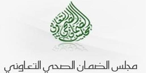 The Council of Cooperative Health Insurance مجلس الضمان الصحي