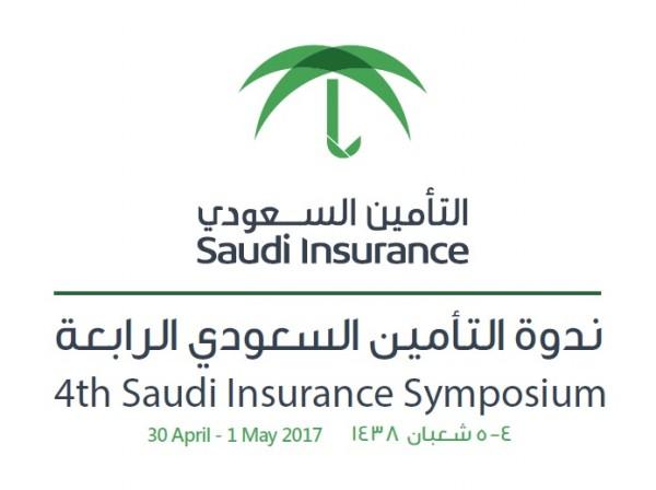 ندوة التأمين السعودي الرابعة