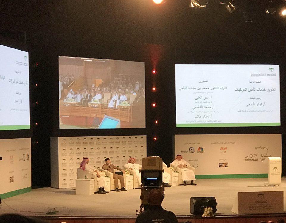"""جلسة بعنوان """"تطوير خدمات التأمين للمركبات"""" في ندوة التأمين السعودي الرابعة"""