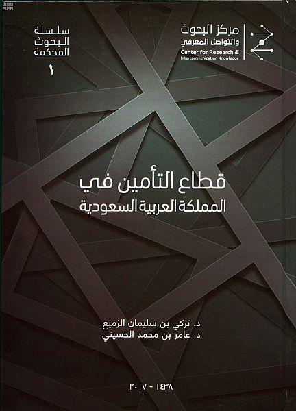 book insurance saudi