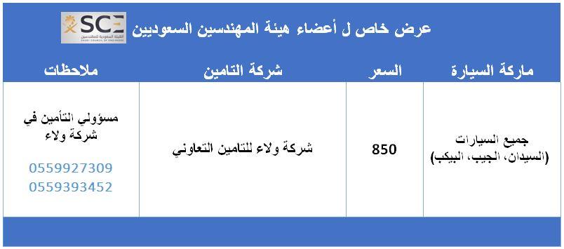 عرض خاص لمنسوبي هيئة المهندسين السعوديين  لتأمين المركبات والسيارات (جيب، سيدان، بيك اب) ضد الغير في شركة ولاء للتأمين
