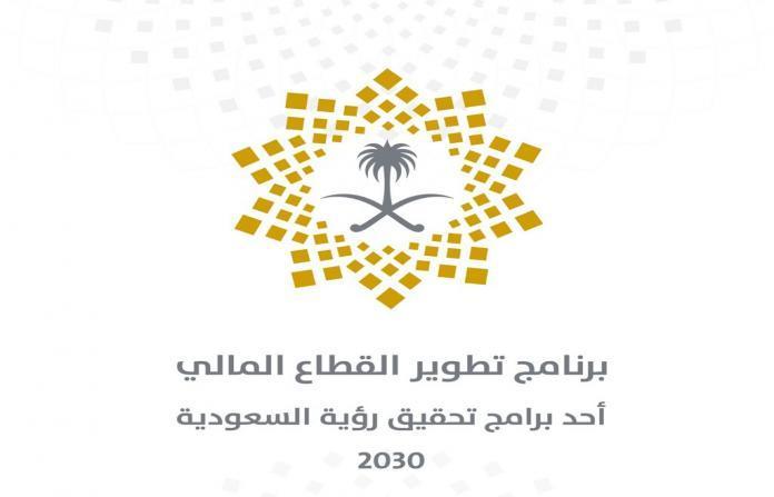 """برنامج """"تطوير القطاع المالي 2020"""" أحد برامج تحقيق الرؤية 2030"""