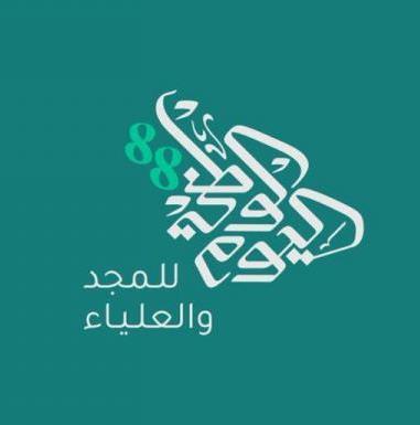 """اليوم الوطني السعودي ال 88 """"للمجد والعلياء"""""""